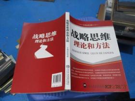 战略思维理论和方法   段培君  编  2-6号柜