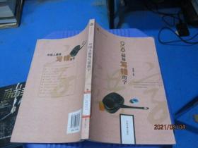 中国人最易写错的字  杨加深  5-1号柜