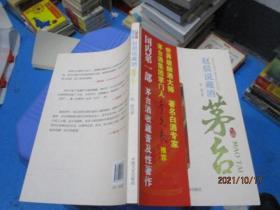 赵晨说藏酒:茅台   正版现货  9-2号柜