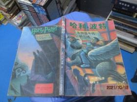 哈利·波特与阿兹卡班的囚徒   品如图  正版现货, 10-2号柜