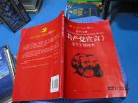 《共产党宣言》党员干部读本(彩图注释)  11-1号柜