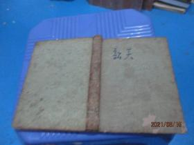 笔记本:韶关   韶关风景插图  50年代  写过   品自定 2-5号柜
