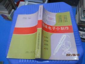 趣味电子小制作  天津科技  9-3号柜