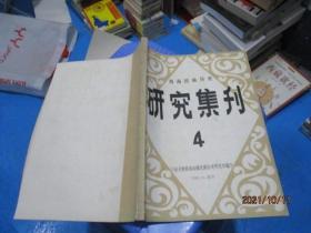 西南民族历史研究集刊(4)   10-1号柜