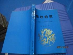 悲壮的歌:谨献给中国工农红军黔北游击队指战员  签赠本 如图    10-3号柜