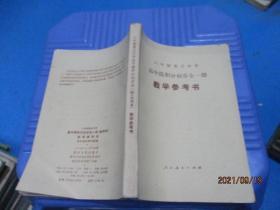 六年制重点中学高中微积分初步 全一册(试用本)教学参考书  8-5号柜