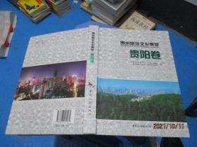 贵州旅游文化集萃. 贵阳卷  精装  10-1号柜