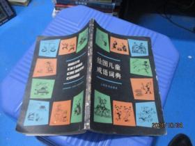 绘图儿童成语词典   10-6号柜