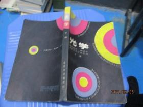 光学(下册) 北京大学   9-4号柜