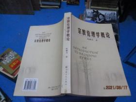 宗教伦理学概论   陈麟书  著  2-6号柜