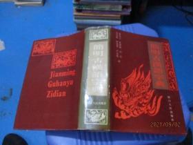 简明古汉语字典 四川人民出版社  精装  4-7号柜