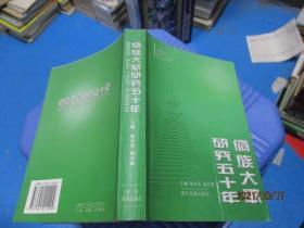侗族大歌研究五十年   正版现货 10-5号柜