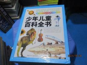 少年儿童百科全书(上下)福建少年儿童  全二册  盒装精装  11-1号柜