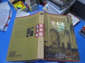 资本论(缩译彩图典藏本)  2006年1版1印   9-2号柜