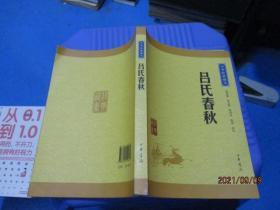 中华经典藏书:吕氏春秋(升级版) 5-7号柜