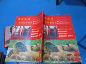 两性生活男女回春秘法  1993一版一印    9-2号柜