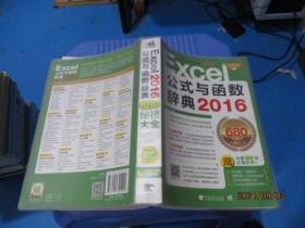Excel 2016公式与函数辞典  无勾画 正版现货  5-3号柜