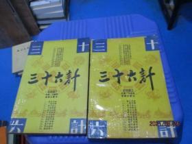 三十六计(上下)湖南出版社  3-7号柜