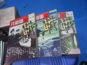 共和国之战(共三册)李健   品如图  10-4号柜