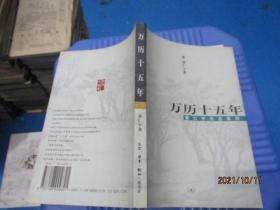 万历十五年+中国大历史    黄仁宇  著  2本合售   10-4号柜