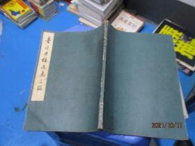 鲁迅手稿选集三编   品如图  10-1号柜