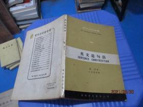 英文造句法  香港万里书店    3-6号柜