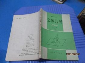 高级中学课本  立体几何 全一册 必修   8-7号柜