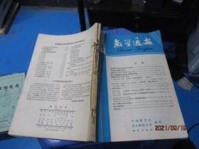 数学通讯1984年1-6期合订本 9-1号柜