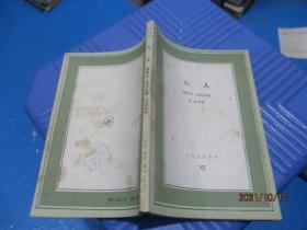 文化生活译丛:六人(1985一版一印)  10-5号柜