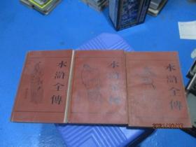 水浒全传(上中下)上海古籍   10-4号柜
