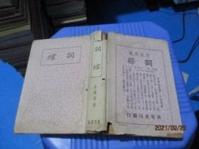 仿古字版:词综  全一册  精装  世界书局  民国二十五年初版  品如图  9-4号柜