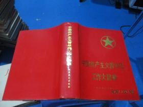 中国共产主义青年团工作大辞典  精装  正版现货  9-1号柜