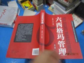 六西格玛管理(第二版)  马林  著;何桢  编  10-1号柜