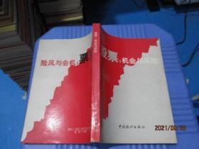 中国股票交易技巧+股票 机会与风险   2本合售  9-4号柜