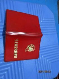 毛主席论党的建设  封面毛主席头像  128开  林彪题词完整  2-1号柜