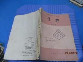 六年制重点中学高中数学课本:代数 第二册、第三册   2本合售   8-5号柜