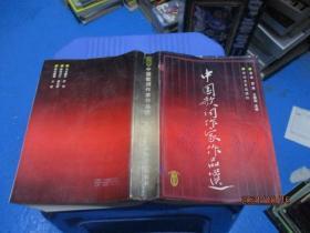 中国歌词作家作品选  正版现货   10-5号柜