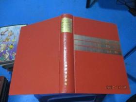 世界历史词典 上海辞书出版社  精装  9-2号柜