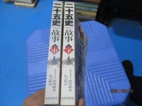二十五史故事(中下)  8-8号柜
