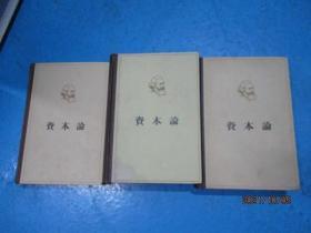 马克思 资本论(全三册)1964、1966年第2版    正版现货  9-7号柜