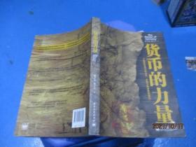 货币的力量  薛金福、詹志方  著  10-1号柜