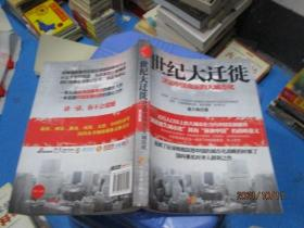 世纪大迁徙:决定中国命运的大城市化   正版现货 9-2号柜