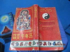 传世锦文千年历  正版现货   9-2号柜