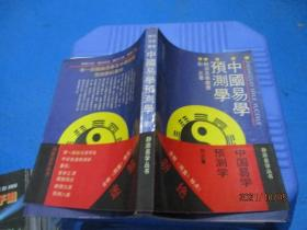 中国易学预测学  刘正 著   正版现货    9-6号柜