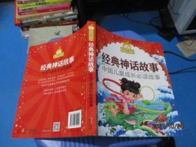 金苹果童书馆:经典神话故事(彩图拼音版) 10-6号柜