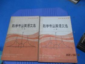 数学专业英语文选(上下)  8-5号柜