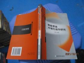 财政资金市场化运作研究  于国安  10-4号柜