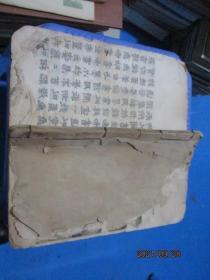 山水入门  民国二十一年国难后第一版  品自定 残本  9-1号柜