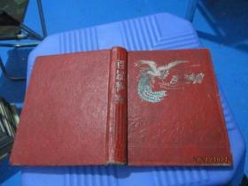 笔记本:百家争鸣 前面缺几页  写了小部分 50年代风景插图   品自定  10-3号柜