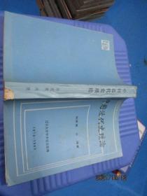 中国近代史琐论 1979-1983   10-3号柜